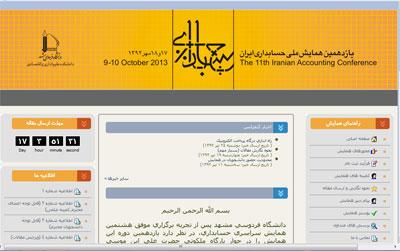 یازدهمین همایش سراسری حسابداری کشور در دانشگاه فردوسی - پایگاه خبری انجمن حسابداری خیام مشهد