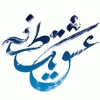 هم اندیشان یکشنبه 6 بهمن 1392
